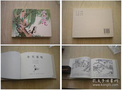 《小兵张嘎》,32开精装张辛国绘,上海2012.8出版,5668号,连环画