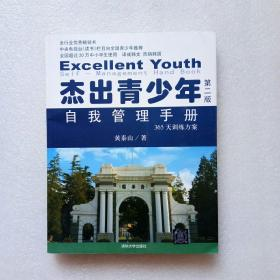 杰出青少年自我管理手册(第2版)