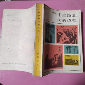 《中国摄影发展历程》 内清朝影像解放区红色史料图片