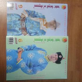 内蒙古青年。蒙文版。2018年第六期和第九期两本共 售