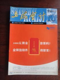 上海会计杂志2003-10上海会计编辑部 S-282