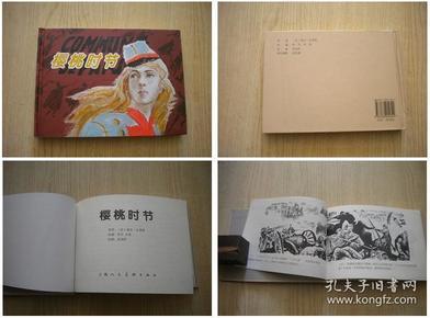 《樱桃时节》,32开精装沈尧伊绘,上海2008.6出版,5669号,连环画