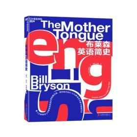 正版新书/  布莱森英语简史
