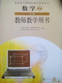 高中数学教师教学,高中数学必修2,高中数学2007年2版