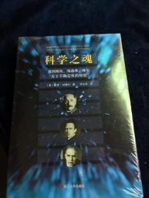 科学之魂 : 爱因斯坦、海森堡、玻尔关于不确定性的辨论(全新未拆封)