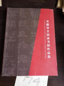《安徽省首届隶书展作品集》大16开本