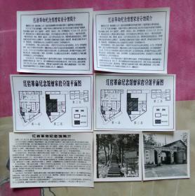 重庆红岩革命纪念馆照片7张(尺寸不一)