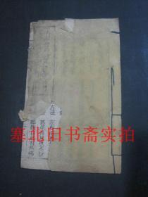 清代线装竹纸木刻本-劝报亲恩篇 一薄册 19.5*12CM