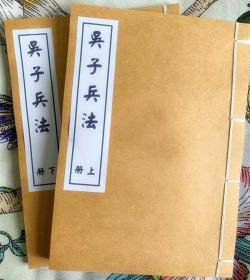 吴子兵法(两册全)