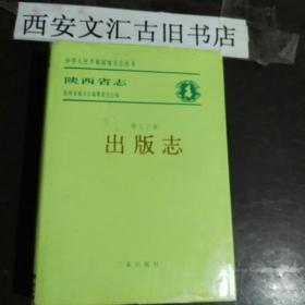 :陕西省志 出版志