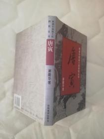 明清中国画大师研究丛书   唐寅