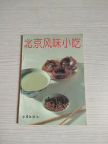 北京风味小吃(1992年 一版一印)