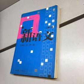 新语文(第二卷)