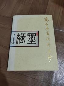 精装本(齐白石画海外藏珍)