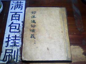 前汉通俗演义 上册  竖版