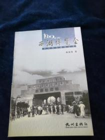1929年的西湖博览会  一版一印  品好