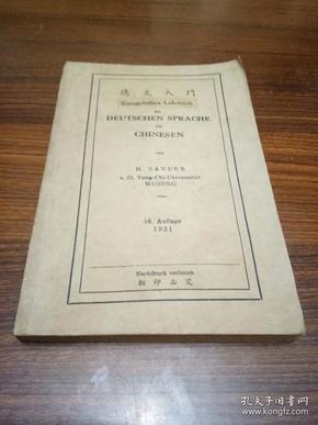 德文入门【1931年】