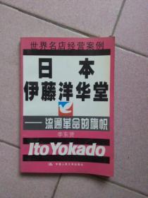 世界名店经营案例:日本伊藤洋华堂——流通革命的旗帜