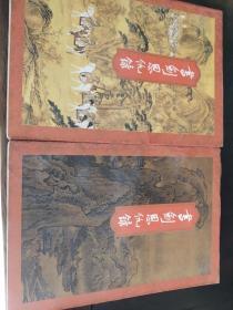 书剑恩仇录 全两册 三联书店 一版一印 作者 :
