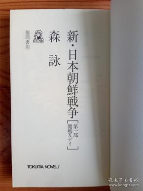 日本朝鲜战争(第一部)【日文原版】
