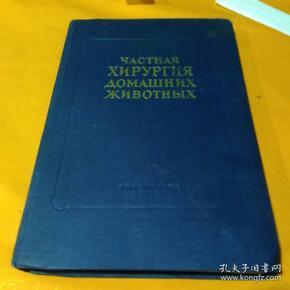 俄文原版书(兽医)
