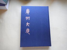 广州大典118〔第十五辑 经部总类 第十六册〕