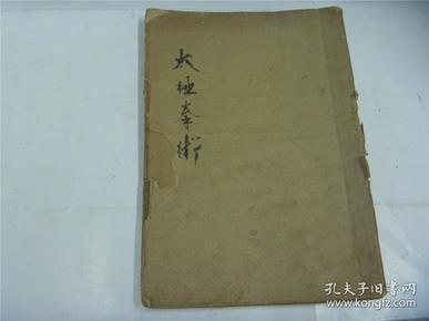 太极拳术(民国版)
