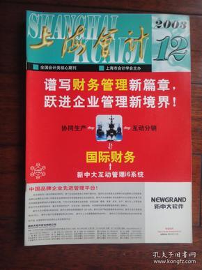 上海会计杂志2003-12上海会计编辑部 S-284