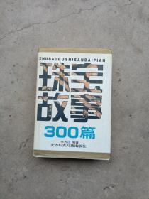 珠宝故事300篇  32开精装