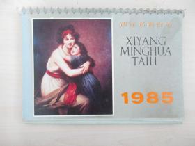 1985年西洋名画台历一个(全) 24幅西洋名画图片 尺寸18/13厘米