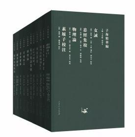 子海精华编(16开精装 全21册)