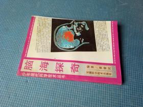 脑海探奇(少年现代科学技术丛书)【武穴市冲里小学图书室】