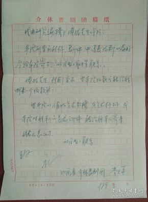 青年晋剧名家 李天喜信札(附实寄封)