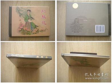 《刺藜花》,50开宗静风绘,上海2012.3出版,5671号,连环画