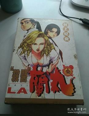 包邮漫画《杀医兰丸》合订本珍藏版2册全带函套 有彩色插图