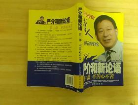 严介和新论语:辛苦心不苦(第3部)