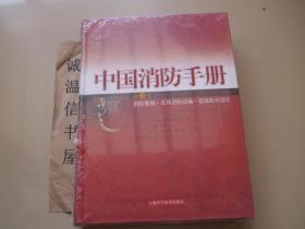 中国消防手册第三卷消防规划