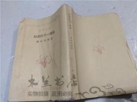 原版日本日文书 最新医学の现场 柳田邦男 株式会社新潮社 1992年11月 64开平装