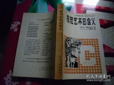 美学译文丛书(视觉艺术的含义)
