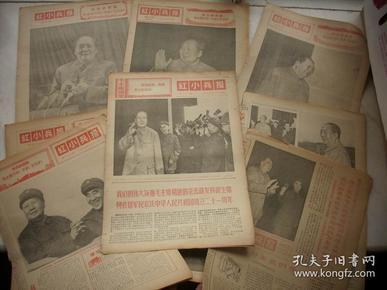文革-套红【红小兵报】8期合售!每期都带毛林像!
