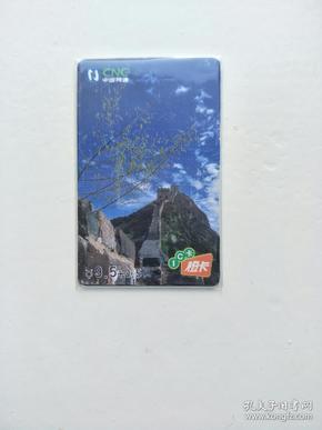 网通ic卡 电话卡 2006-s5(1全) 套卡