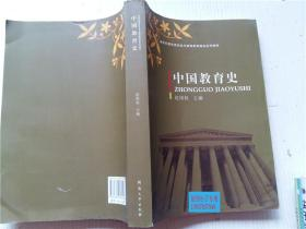 中国教育史 赵国权 主编 河南大学出版社 16开