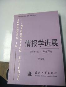 情报学进展:2010-2011年度评论(第9卷)