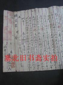 清代或民国谦合菜店商业信函一张完整 37.2*24CM