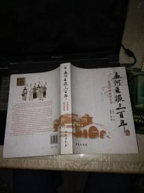 孟河医派三百年 : 孟河医派研究荟萃(卖的是原书发行量仅2000册)