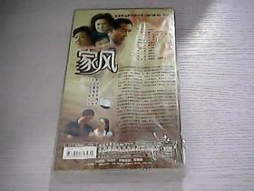 二十二集电视连续剧家风 【22片装 VCD 未开封】