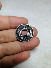 北周三品之一 银质 玉箸篆 五行大布 背星月北斗