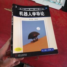 机器人学导论:英文版第3版【扉页藏书者签名】