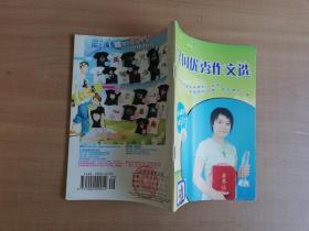 全国优秀作文选2006年高中7-8月【实物拍图 品相自鉴】