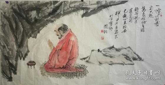 杨国新禅画图,买家自鉴!